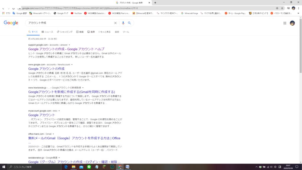 アカウント作成と検索