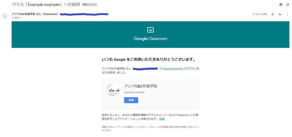 メールの参加ボタン