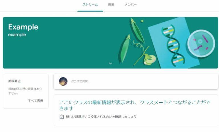 google_classroom_200518